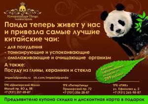 Императорская панда - Панда привезла самые лучшие китайские чаи