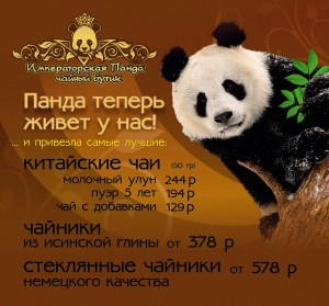 Императорская панда - Панда теперь живет у нас